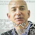 Amazonジェフ・ベゾスのビジネスから学ぶ孫子の兵法No,6