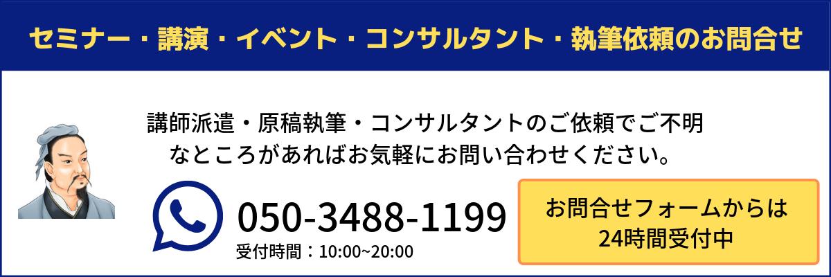 孫子の兵法セミナー・講演・イベント・コンサルタント・執筆依頼