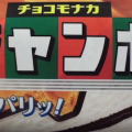 森永製菓チョコモナカジャンボのビジネスから学ぶ孫子の兵法No,8