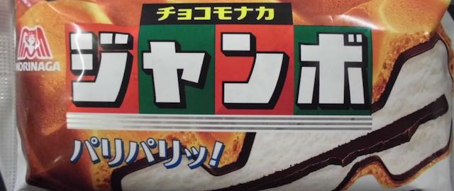 森永製菓チョコモナカのビジネス