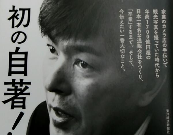 高田社長のビジネス